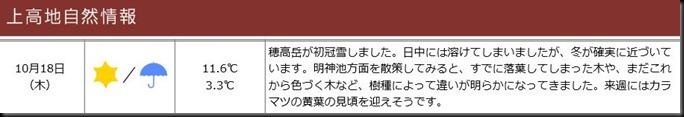 konashidaira201810-上高地自然情報1018