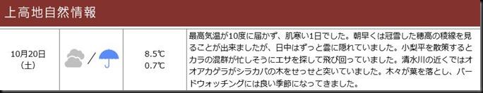 konashidaira201810-上高地自然情報1020