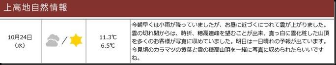 konashidaira201810-上高地自然情報1024