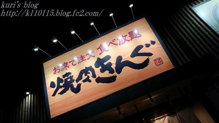 2019焼き肉食べ放題 (1)