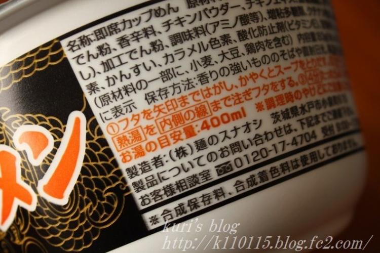 2019麺のスナオシ味噌カップ (2)