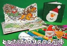 とびだすクリスマスPOP