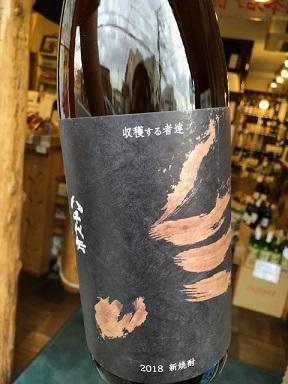 八千代伝 新酒 黒