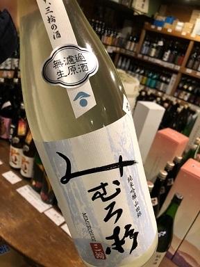 みむろ 山田新酒