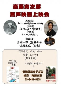 2018,11,17 斎藤寅次郎無声映画上映会