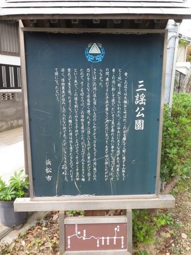 三謡公園の大スズキ伝説