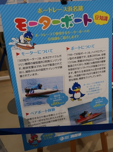 浜名湖ボートレース