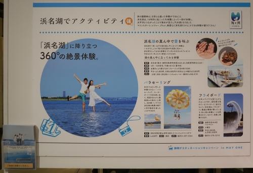 浜名湖のアクティビティ