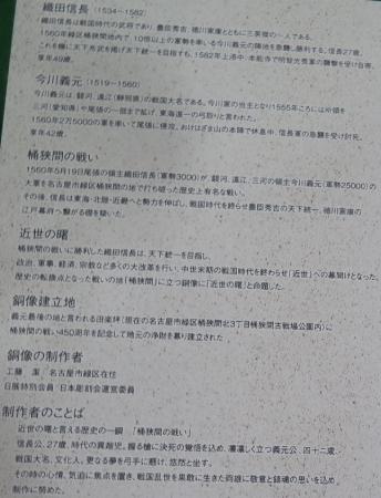 名古屋 桶狭間の戦い