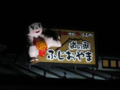道の駅 ふじおやま