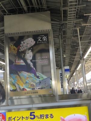 新大阪駅 文楽
