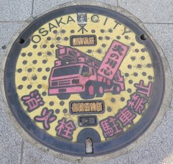 大阪 消火栓マンホール