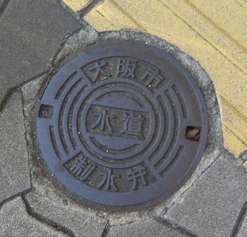大阪 制水弁ハンドホール