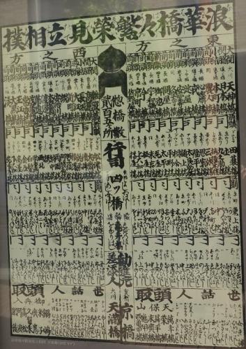 大阪橋番付