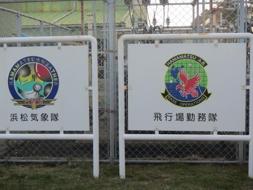 浜松基地 浜松気象隊,飛行場勤務隊エンブレム
