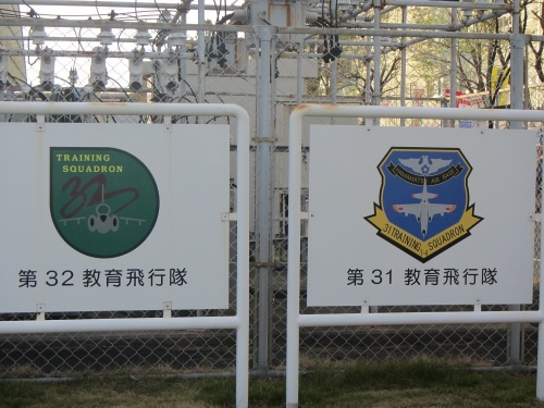 浜松基地 第31教育飛行隊,第32教育飛行隊エンブレム