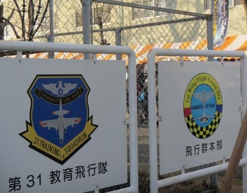 浜松基地 飛行群本部,第31教育飛行隊エンブレム