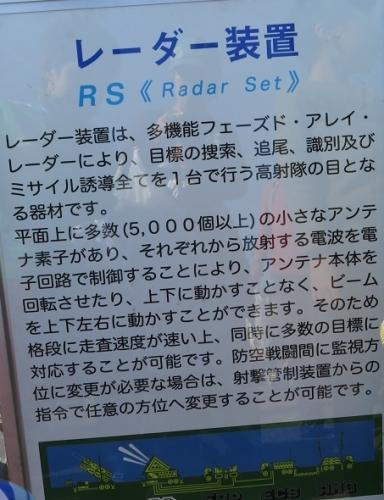 エアフェスタ浜松2018 レーダー装置 RS