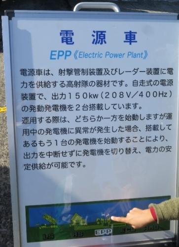 エアフェスタ浜松2018 電源車 EPD
