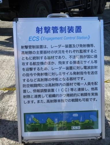 エアフェスタ浜松2018 射撃管制装置