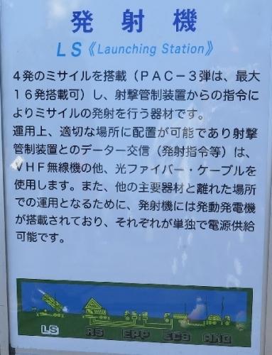 エアフェスタ浜松2018 発射機 LS