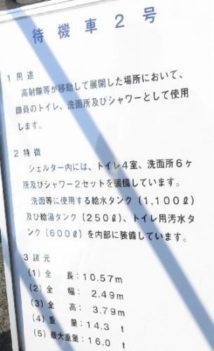 エアフェスタ浜松2018 待機車2号