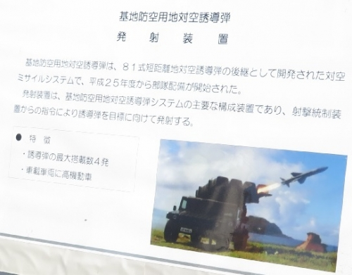 エアフェスタ浜松2018 発射装置