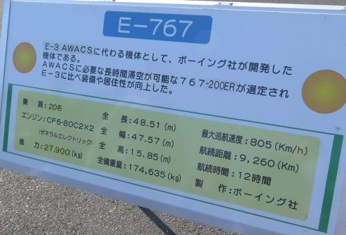 エアフェスタ浜松2018 E-767