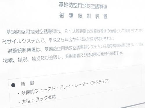 エアフェスタ浜松2018 基地防空用対空誘導弾
