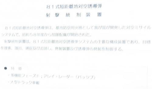 エアフェスタ浜松2018 81式短距離地対空誘導弾射撃統制装置