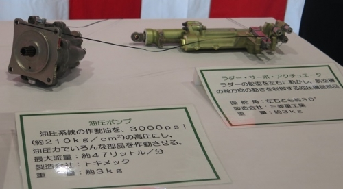 エアフェスタ浜松2018 油圧ポンプ ラダー・サーボ・アクチュエータ