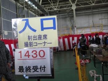エアフェスタ浜松2018