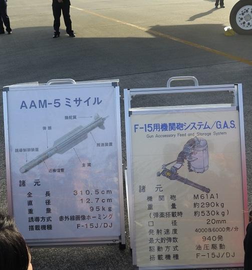 エアフェスタ浜松2018 AAM-5 F-15用機関砲システム G.A.S.