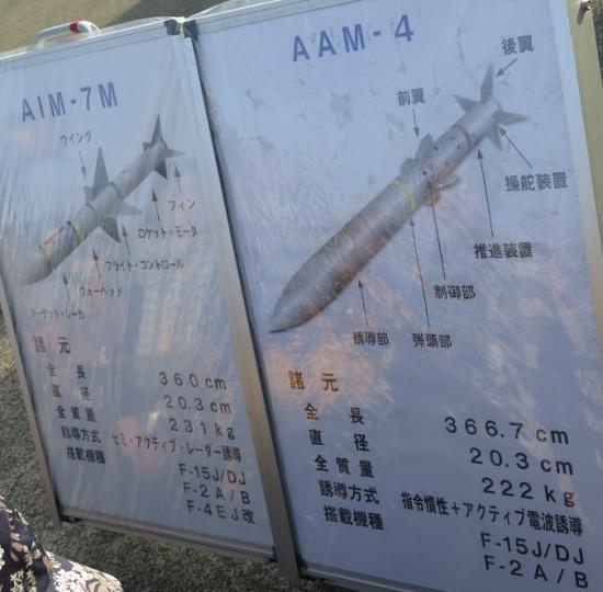 エアフェスタ浜松2018 AIM-7M,AAM-4