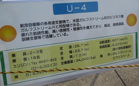 エアフェスタ浜松2018 U-4