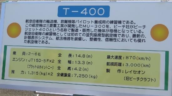 エアフェスタ浜松2018 T-400