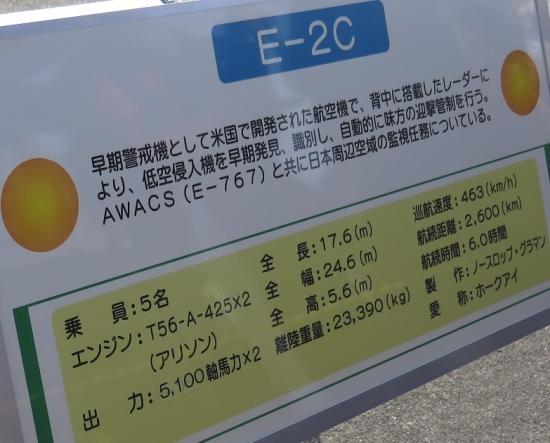 エアフェスタ浜松2018 E-2C