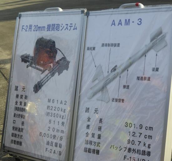 エアフェスタ浜松2018 F-2用20mm機関砲システム,AAM-3