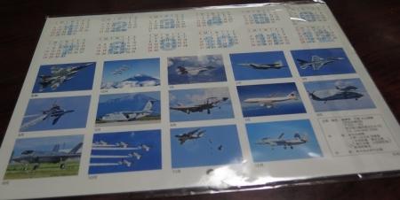 空自カレンダー2019