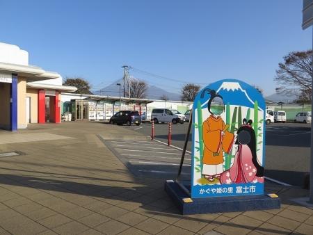 道の駅 富士 上り 顔出し看板