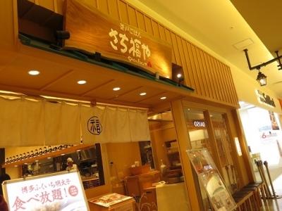 明太子のお店