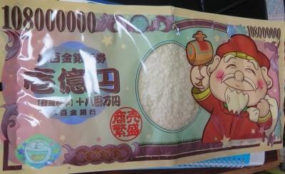 お菓子万円