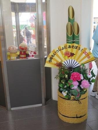 名古屋アンパンマンミュージアム&パーク