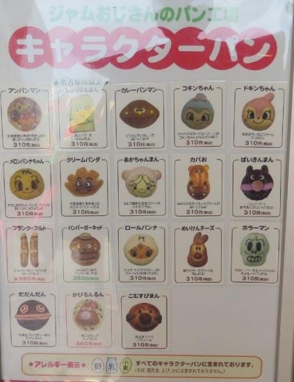 名古屋アンパンマンミュージアム&パーク ジャムおじさんのパン場