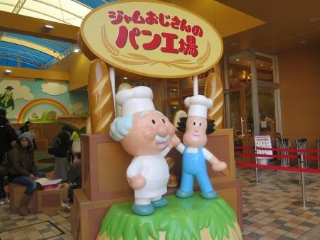 名古屋アンパンマンミュージアム&パーク ジャムおじさんのパン工房