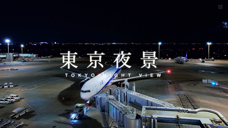 東京夜景(タイムラプス_ライトトレイル)_01_s