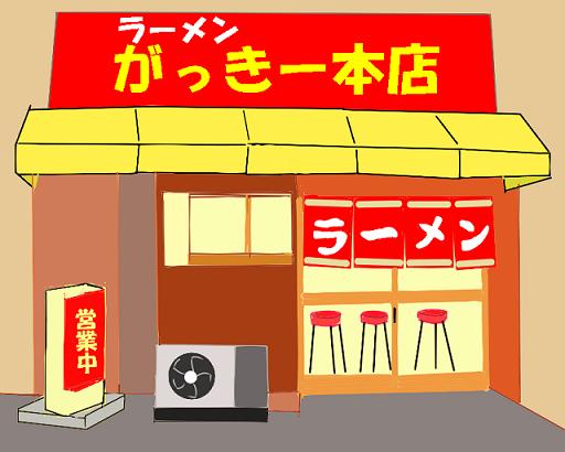 64 ガッキー本店