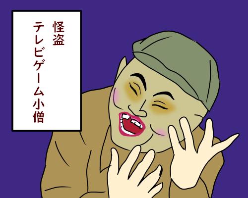 怪盗テレビゲーム小僧 名前 こん