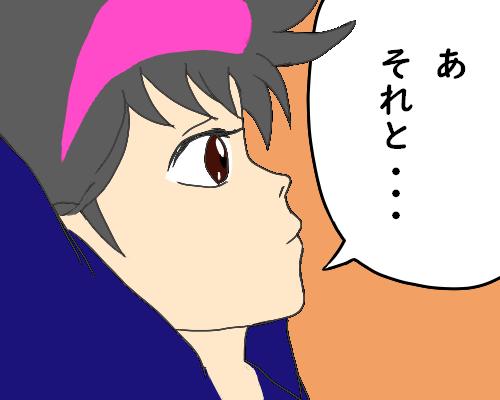 宮沢 それと 通学 せりふ   夕方