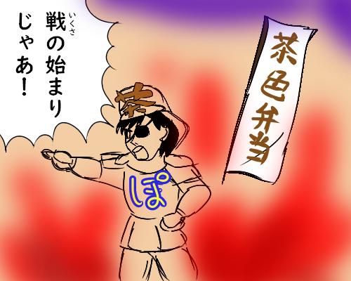 ぽらん  戦の